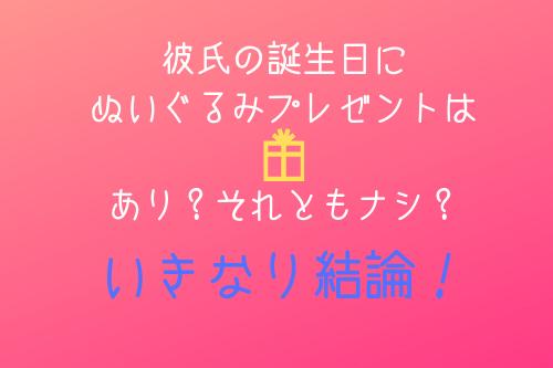 彼氏への誕生日にプレゼントはアリ?それとも…無し?→結論