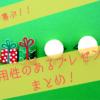 【男監修】彼氏が喜ぶ、センスが良くて実用性のあるプレゼント5選!