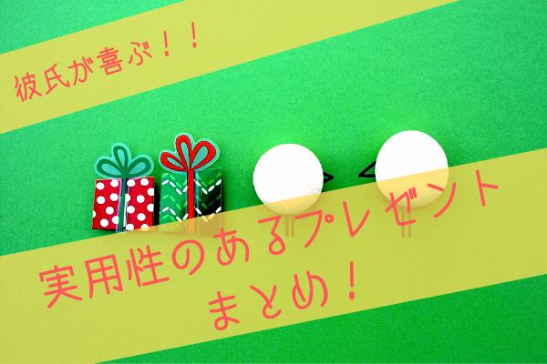 【男監修】彼氏が喜ぶ、センスが良くて実用性のあるプレゼントまとめ!【喜ばれ過ぎ注意】