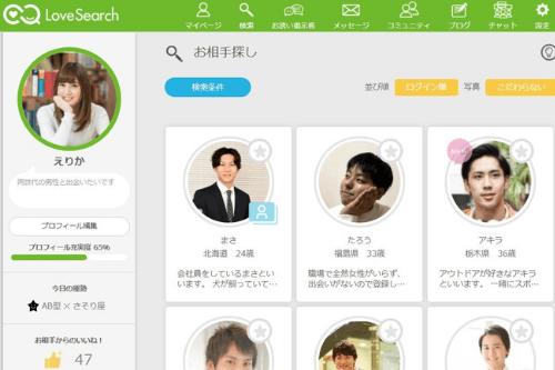 恋活初心者におすすめのアプリ3:ラブサーチ(Love Search)