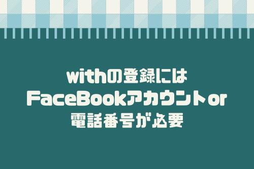 マッチングアプリwithの登録にはFaceBookアカウントか電話番号が必要