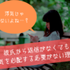 【男監修】彼氏から返信がこなくても浮気の心配をする必要が無い3つの理由!