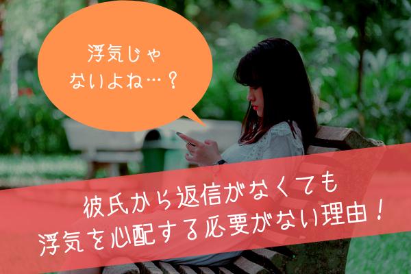 【男監修】彼氏から返信がこなくても浮気の心配をする必要が無い理由!