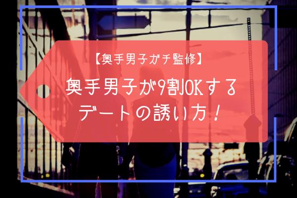 【奥手男子ガチ監修】誰でも簡単!奥手男子が9割OKするデートの誘い方!