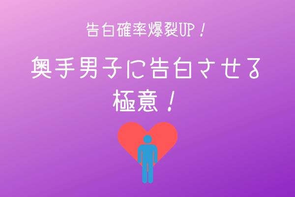 【彼氏GET】奥手男子からの告白確率爆裂UP!知って得する告白をさせる極意!