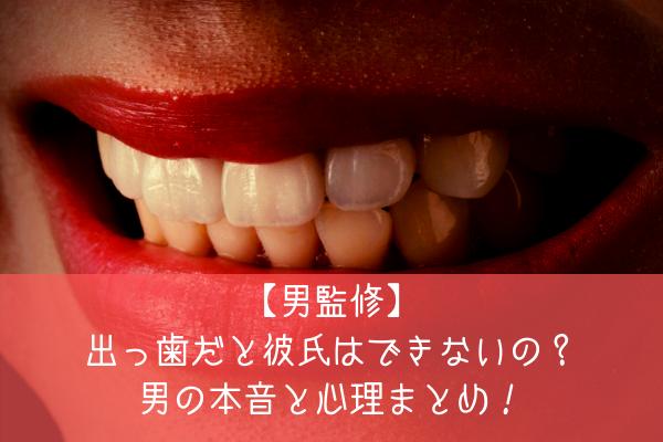 【男監修】出っ歯だと彼氏はできないの?男の本音と心理まとめ!