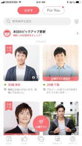 マッチングアプリwithの男性検索画面