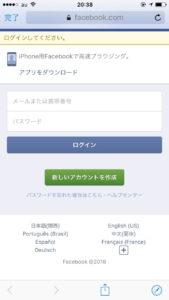 マッチングアプリwithにFacebookで登録