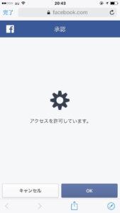 マッチングアプリwithにFacebookのアクセス許可をする