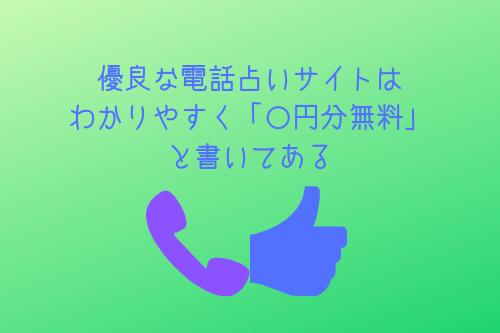 優良な電話占いサイトは、わかりやすく「○円分無料」と書いてある