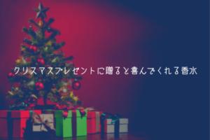 【男監修】彼氏のクリスマスプレゼントに贈ると喜んでくれるメンズ香水