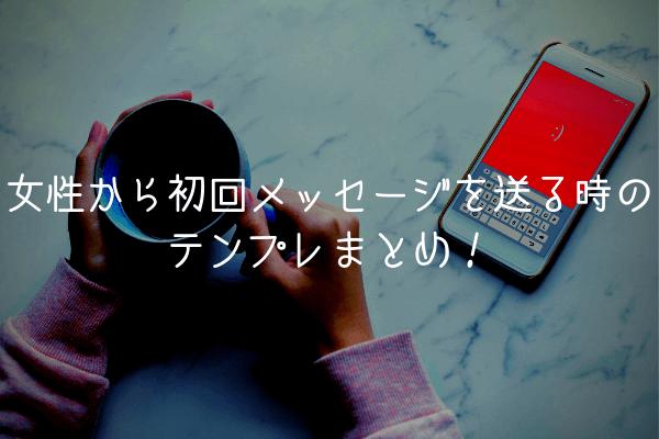 【コピペOK!】マッチングアプリで女性から初回メッセージを送る時のテンプレまとめ!