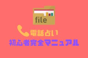 電話占い初心者完全マニュアル(やり方〜悪質な業者の見分け方までガッツリ紹介!)