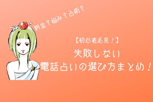 【初心者必見!】絶対に失敗しない電話占いの選び方まとめ!