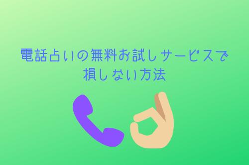 電話占いの無料お試しサービスで損しない方法