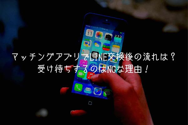 【女子必見!】マッチングアプリでLINE交換後の流れは?受け待ちするのはNGな理由!