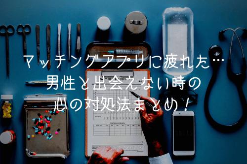 マッチングアプリに疲れた…男性と出会えない時の心の対処法まとめ!!