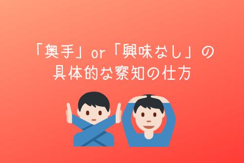 奥手男子の「奥手」or「興味なし」の具体的な察知の仕方