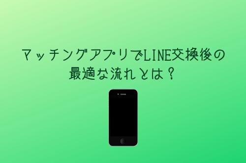 マッチングアプリでLINE交換後の最適な流れとは?
