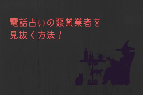 電話占いの悪質業者を見抜く方法!
