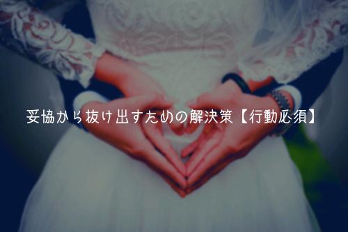 婚活で妥協から抜け出すための解決策【行動必須】