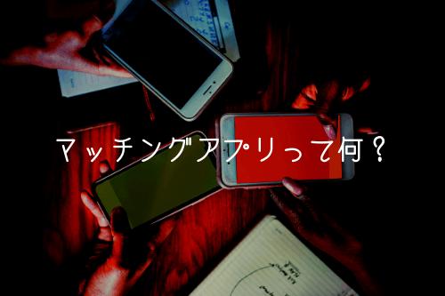 そもそもマッチングアプリって何?→ホワイトな出会い系です