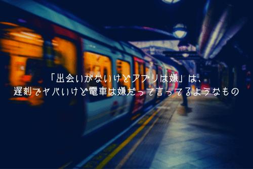 「出会いがないけどアプリは嫌」は、遅刻でヤバいけど電車は嫌だって言ってるようなもの