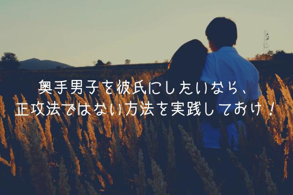 【奥手男子ガチ監修】奥手男子を彼氏にしたいなら、正攻法ではなくこの4つを実践しておけ!