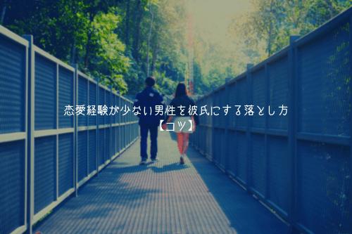 恋愛経験が少ない男性を彼氏にする落とし方【コツ】