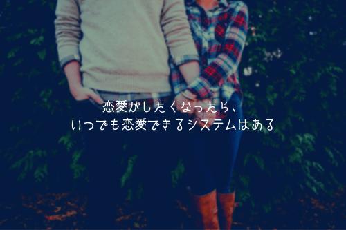恋愛がしたくなったら、いつでも恋愛できるシステムはある