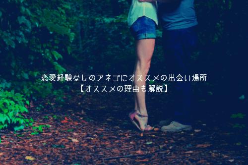 恋愛経験なしのアネゴにオススメの出会い場所【オススメの理由も解説】