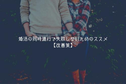 婚活の同時進行で失敗しないためのススメ【改善策】