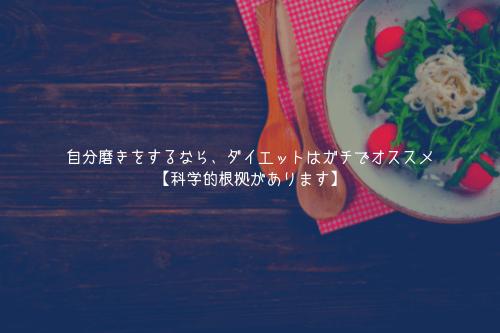 自分磨きをするなら、ダイエットはガチでオススメ【科学的根拠があります】