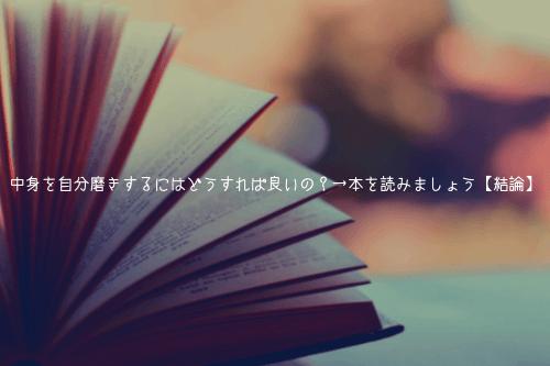 中身を自分磨きするにはどうすれば良いの?→本を読みましょう【結論】