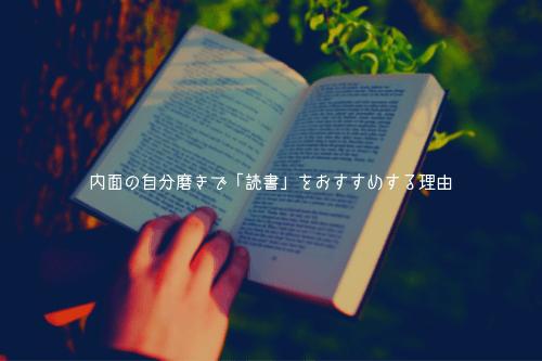 内面の自分磨きで「読書」をおすすめする理由