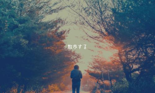 彼氏がムカつく時の対処法5:散歩する