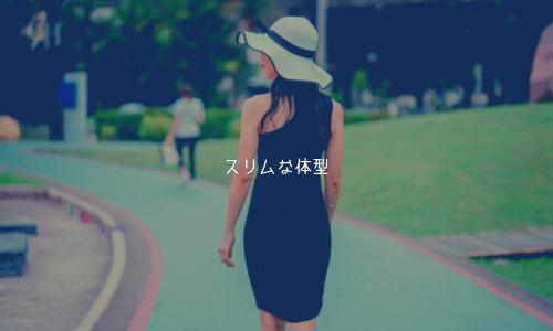 モテる女性の特徴8:スリムな体型