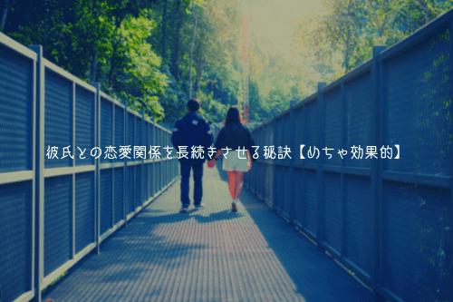 彼氏との恋愛関係を長続きさせる秘訣【めちゃ効果的】