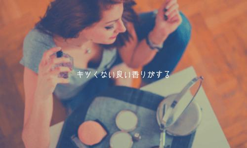 モテる女性の特徴3:キツくない良い香りがする