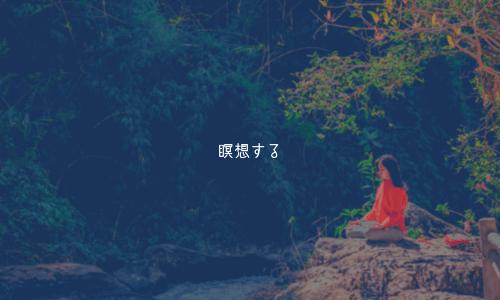 彼氏がムカつく時の対処法3:瞑想する