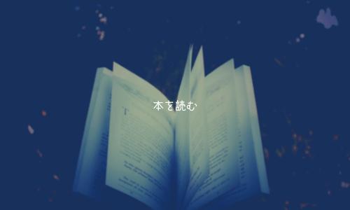 彼氏がムカつく時の対処法4:本を読む