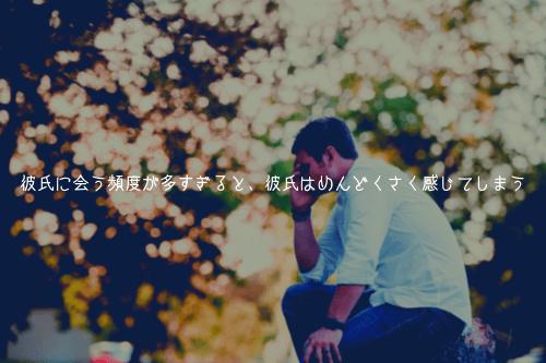 彼氏に会う頻度が多すぎると、彼氏はめんどくさく感じてしまう