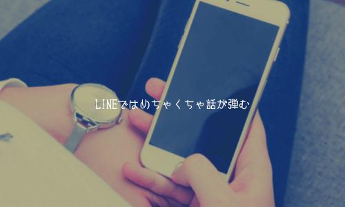 奥手男子の行動特徴3:LINEではめちゃくちゃ話が弾む