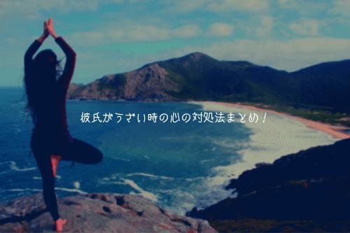 【男監修】彼氏がうざい時の心の対処法まとめ!