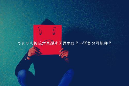 そもそも彼氏が束縛する理由は?→浮気の可能性?