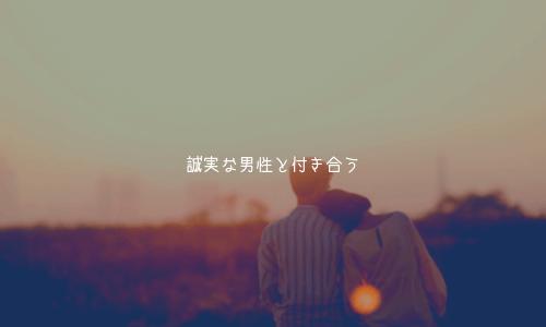 恋愛が長続きするコツ1:誠実な男性と付き合う