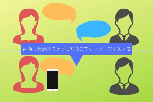 LINEでの表出的コミュニケーション