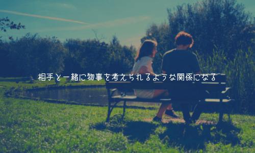 恋愛が長続きするコツ2:相手と一緒に物事を考えられるような関係になる