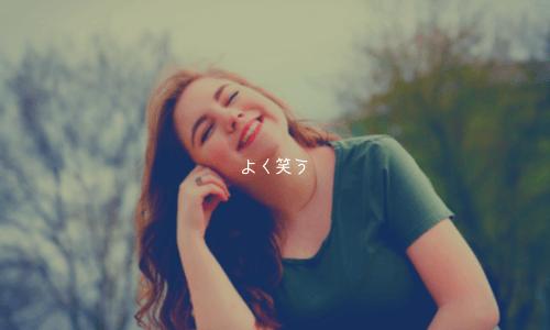 モテる女性の特徴4:よく笑う