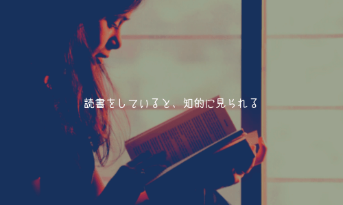 内面磨きで読書をおすすめする理由3:読書をしていると、知的に見られる
